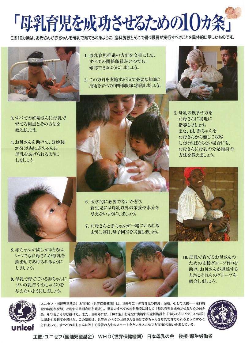 母乳育児10カ条ポスター