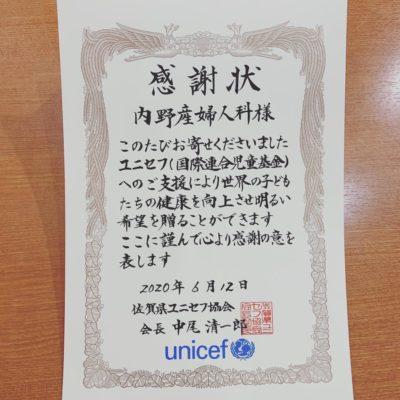 マスク販売収益金の一部を佐賀ユニセフに寄付しました